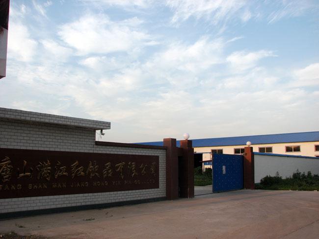 厂区大门口 -厂容厂貌 唐山满江红饮品有限公司